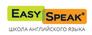 Курсы английского Easy Speak