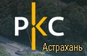 РКС Астрахань
