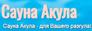 Сауна Акула