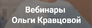 Вебинары Ольги Кравцовой